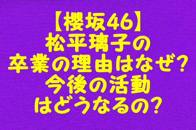 璃子 卒業 松平 【りこぴ(松平璃子)櫻坂46】の卒業理由は運営に干されてたから?│トレンドフェニックス
